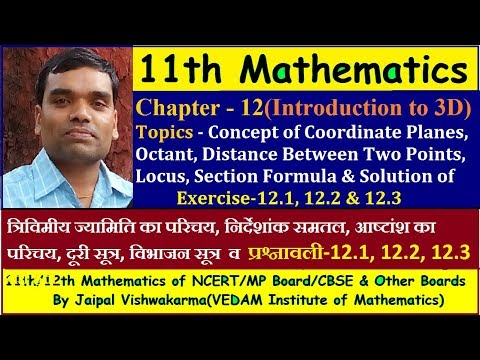 11th NCERT Maths, Chapter 12, Introduction To Three Dimensional  Geometry(Full Chapter)