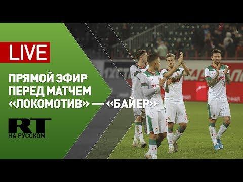 ПрЯмой эфир матча реал ювентус