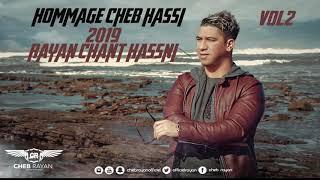 Cheb Rayan CHANTE HASSNI VOL 2 - الشاب  ريان