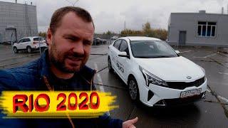 новый KIA RIO 2020, самый продаваемый автомобиль в России среди иномарок