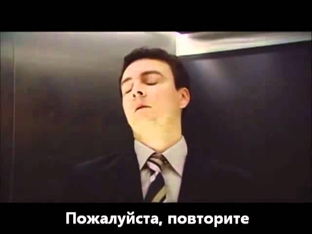 Видео секс в лифте где мушина полнастью раздет фото 232-846
