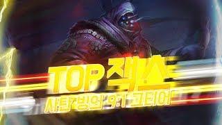 【12/02】 도파 사탄 빙의 9:1 탑잭스 VS 야스오 ( Top Jax vs Yasuo Dopa stream Dec.02 )