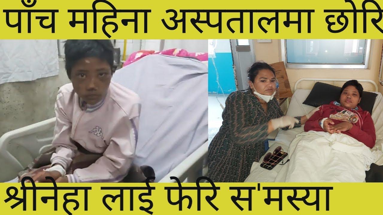 श्रीनेहा लाई आ'पत पर्यो अस्पताल मा   Nepal snehi kaakha