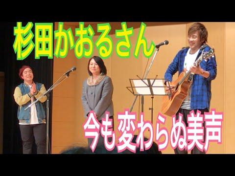 杉田かおる「鳥の詩」