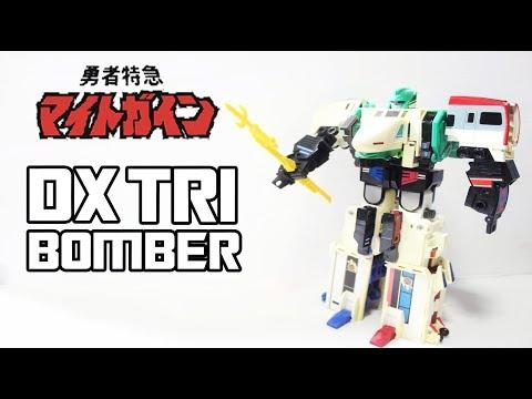 トライボンバー [勇者特急マイトガイン] DX TRI BOMBER / MIGHT GAINE รีวิวหุ่นยนต์ประกอบร่าง | ไมท์ไกน์ By HERO...