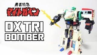 トライボンバー [勇者特急マイトガイン] DX TRI BOMBER / MIGHT GAINE ร...