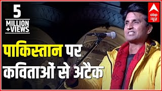 Kumar Vishwas Targets Pakistan Via Poetry In A Kavi Sammelan | ABP News