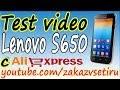 Lenovo s650, test video, тест видео дневная тестовая съемка камеры