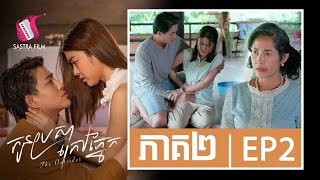 Download កូនប្រសាក្រៅភ្នែក (ភាគទី២) - Daughter-In-Law Ep2 - [Sastra Film Original Life Series]