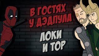 В гостях у Дэдпула: Локи и Тор / Локи излечил Дэдпула?!