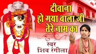 bala ji bhajan दीवाना हो गया बालाजी तेरे नाम का शिव रंगीला hanuman ji devotional bhajan