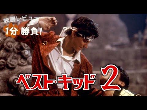 『ベスト・キッド2』('86)【映画レビュー1分勝負!】