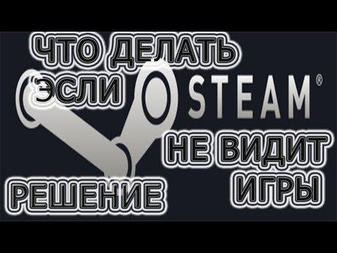 ЧТО ДЕЛАТЬ ЭСЛИ STEAM НЕ ВИДИТ УСТАНОВЛЕННЫЕ ИГРЫ. Как указать путь к игре в Steam