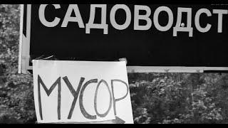 Свалка в Пупышево