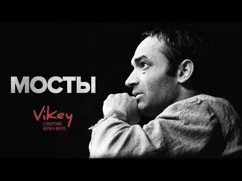 Стих «Мосты» Валентина Гафта в исполнении Виктора Корженевского