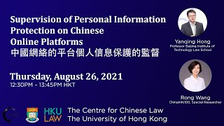 Supervision of Personal Information Protection on Chinese Online Platforms 中國網絡的平台個人信息保護的監督