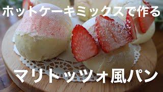 【ホットケーキミックスで発酵不要】かわいいプチマリトッツォ風パンの作り方