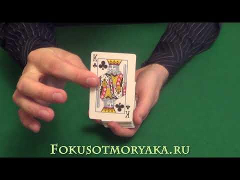 Карточные фокусы с картами с конусной колодой. Фокус №2. Stripper Deck Tricks Tutorial #2