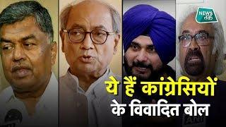 इन कांग्रेसियों ने उठाए पुलवामा से पाक पर कार्रवाई तक सवाल! EXCLUSIVE | News Tak