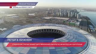 Стадион Нижний Новгород примет матч Чемпионата Европы по регби Россия Португалия