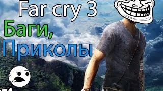 Far cry 3:Баги,приколы