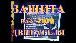 видео Защита картера двигателя Ваз 2113-2114-2115