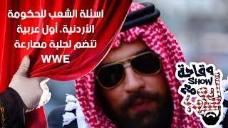 اسئلة الشعب للحكومة الأردنية، أول عربية تنضم لحلبة مصارعة WWE