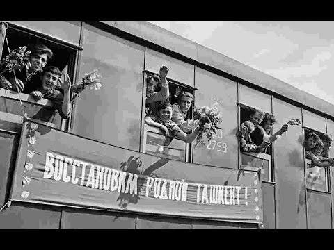 Ташкент землетрясение в СССР ☭ Помощь Узбекской ССР от социалистических республик Советского Союза