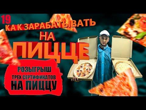 Производство пиццы  Доставка пиццы бизнес  Открыть пиццерию