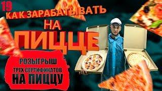 Производство пиццы |Доставка пиццы бизнес |Открыть пиццерию