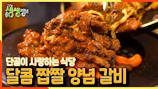 [2TV 생생정보] 단골이 사랑하는 식당, 달콤 짭짤 양념 갈비 | KBS 210929 방송