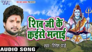 NEW Hit काँवर गीत 2017 - Ritesh Pandey - Shiv Ji Ke Kaise - Juliya Chalal Devghar - Kanwar Bhajan