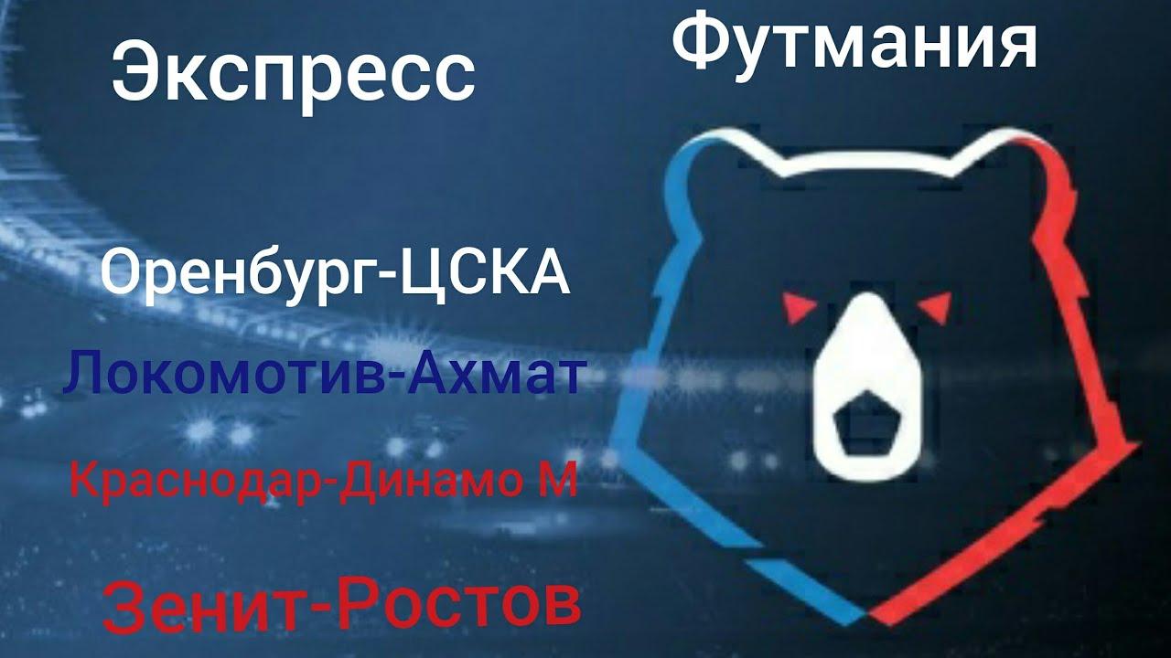 Оренбург – ЦСКА. Прогноз матча РПЛ