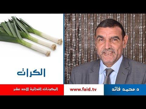 Dr Faid | Leek | الكرات | الخضر| المكونات الغذائية الأحد عشر |