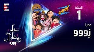 مسلسل زووو - الحلقة الاولى حلقة 1 رمضان - ضيف الحلقة طارق لطفي