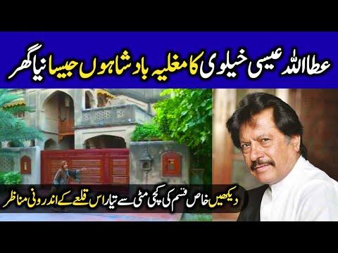 Attaullah Khan Esakhelvi House | Exclusive Interview with Farah | Aplus