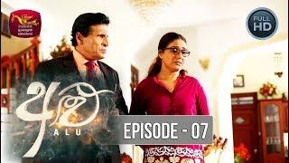 Alu - අළු | Episode -07 | 2018-05-23 | Rupavahini TeleDrama Thumbnail
