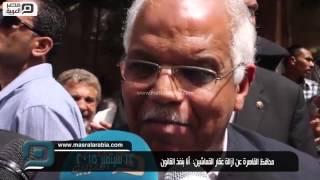 مصر العربية | محافظ القاهرة عن ازالة عقار القماشين:  أنا بنفذ القانون