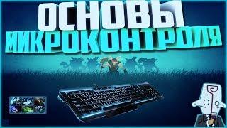 ОСНОВЫ МИКРОКОНТРОЛЯ   DOTA 2 EZ 25 MMR   ПАТЧ 7.02