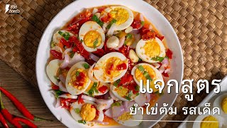 [แจกสูตร] ยำไข่ต้ม - ชีวิตติดครัว