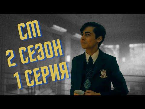 СМЕШНЫЕ МОМЕНТЫ [Академия Амбрелла] - 2 сезон 1 серия