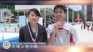 大埔三育中學2016-17 水/ 陸運會片段