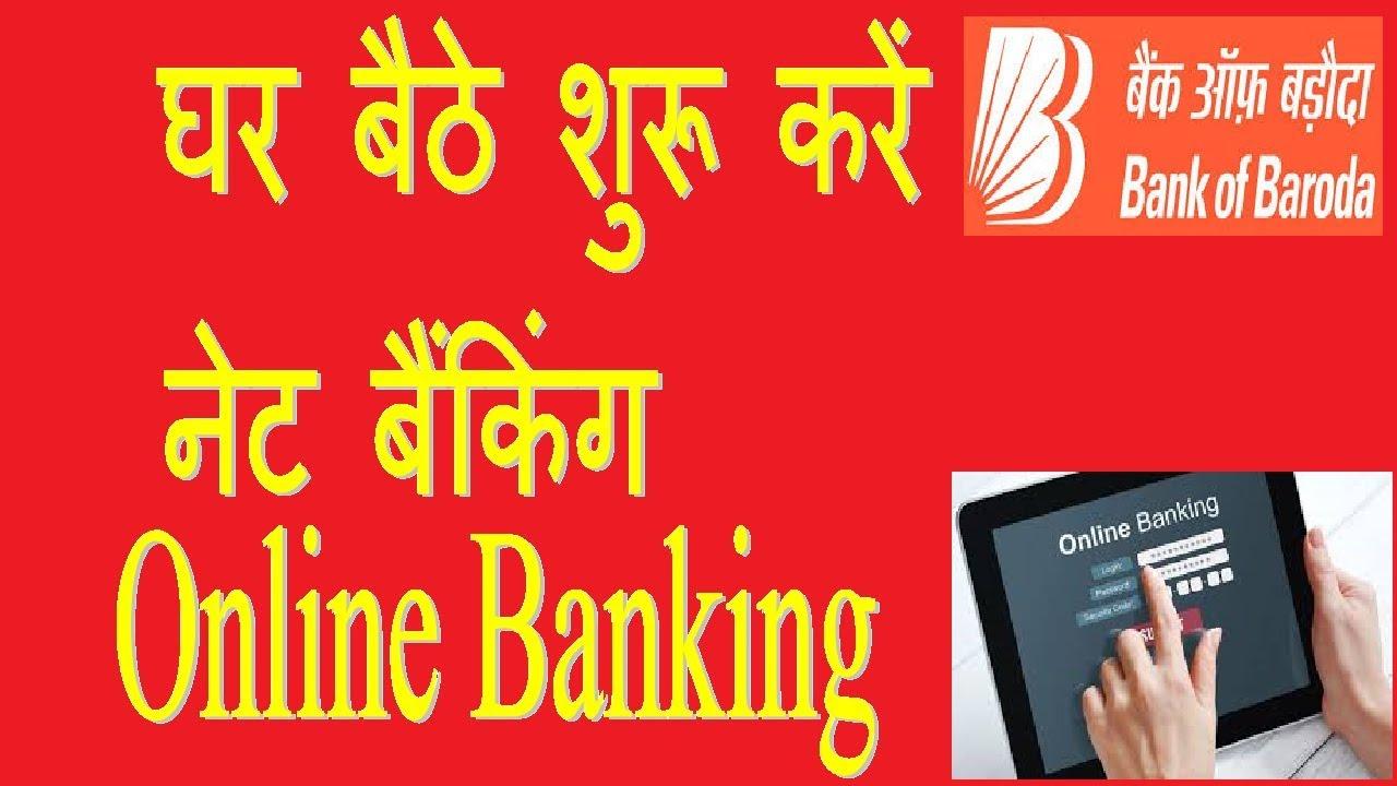 online register net banking bank of baroda