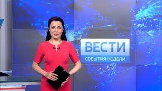 Вести-Башкортостан: События недели - 25.06.17
