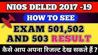 Nios Deled Exam Result 2018 🔥|| अपना रिजल्ट कैसे देखें, 501,502 और 503 पाठ्यक्रम की।