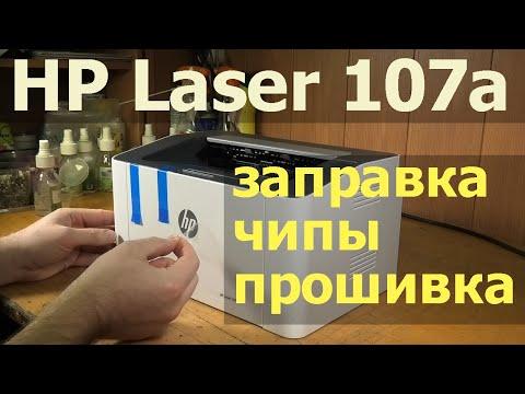 HP Laser 107a (4ZB77A) — первый взгляд, заправка, чипы, прошивка, картридж
