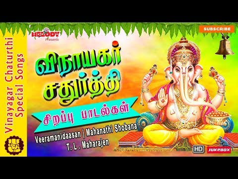 Vinayagar Chaturthi Special Songs | Tamil Devotional Songs | Vinayagar Songs