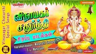 Vinayagar Chaturthi Special Songs | Tamil Devotional Songs | Vinayagar Songs