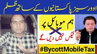 Which mobile tax free on Pakistan airports,which mobile blocked on airport Pakistan i4 information