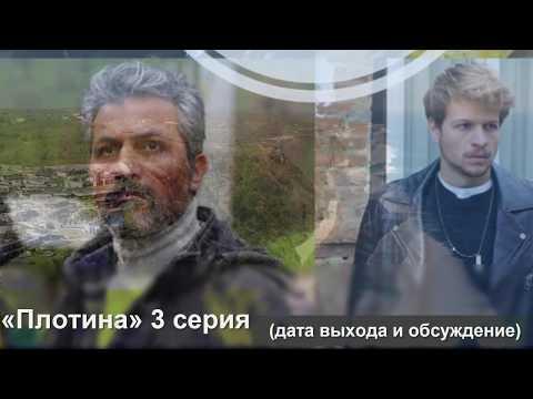 ПЛОТИНА 3 СЕРИЯ РУССКАЯ ОЗВУЧКА ОБЗОР